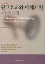 광고효과와 매체계획(2010)