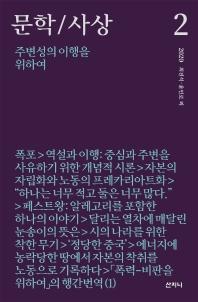 문학/사상: 주변성의 이행을 위하여(2020년 2호)