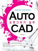 초보자도 쉽게 배우는 AUTO CAD 도면그리기 실무