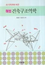 SI단위계에 따른 건축구조역학 (해법)