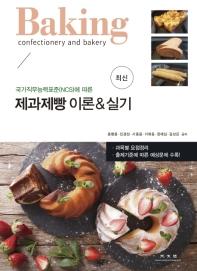 국가직무능력표준(NCS)에 따른 제과제빵 이론&실기