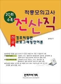 전산직(컴퓨터일반 프로그래밍언어론) 적중모의고사(2013)