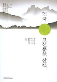 한국 고전문학 산책