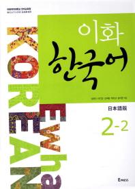 이화 한국어. 2-2(일본어판)(MP3 파일 포함)