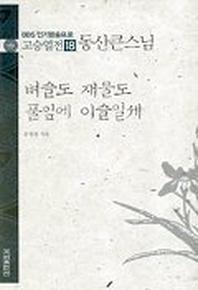 고승열전 18(동산큰스님)(벼슬도 재물도 풀잎에 이슬일세)