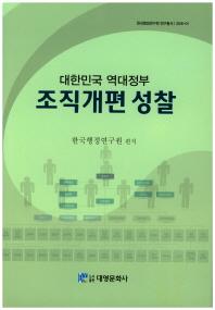 대한민국 역대정부 조직개편 성찰