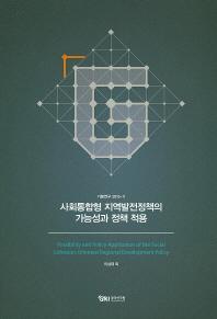 사회통합형 지역발전정책의 가능성과 정책 적용