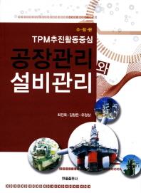 TMP 추진활동중심 공장관리와 설비관리