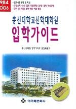 총신대학교신학대학원 입학가이드(1984-2006)