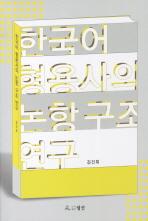 한국어 형용사의 논항구조 연구