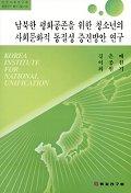 남북한 평화공존을 위한 청소년의 사회문화적 동질성 증진방안 연구