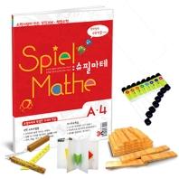 슈필마테 수학사랑이 만든 초등 STEAM 체험수학 A4