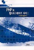 PHP로 웹프로그래머가 되자