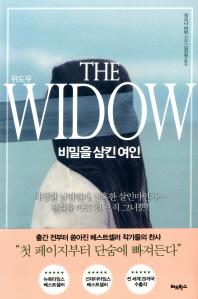 위도우(The Widow)