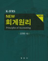 New K-IFRS 회계원리