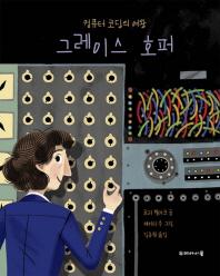 컴퓨터 코딩의 여왕 그레이스 호퍼
