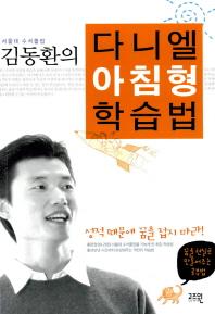서울대 수석 졸업 김동환의 다니엘 아침형 학습법