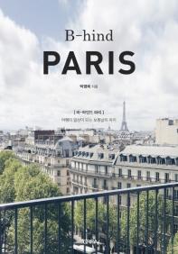 B-hind PARIS(비하인드 파리)