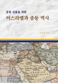 중동 진출을 위한 이스라엘과 중동 역사