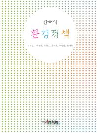 한국의 환경정책