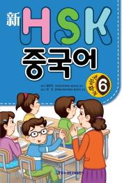 신 HSK 초등학교 중국어. 6