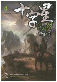 십자성 전왕의 검. 4