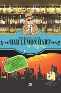 바 레몬하트(Bar Lemon Hart). 31