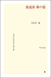 식도락: 봄(큰글씨책)