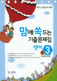 맘에 쏙 드는 중학 영어 중3-1 기말고사 대비 기출문제집(비상 이석재)(2016)