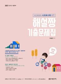 HUMAN 사회복지학개론 해설짱 기출문제집(2021)