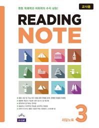 Reading Note(리딩 노트). 3(교사용)