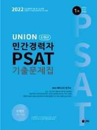 2022 UNION 민간경력자 PSAT 기출문제집 21~16년(6개년)