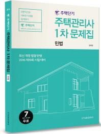 주택단기 민법(주택관리사 1차 문제집)(2016)