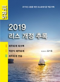 IFRS 리스 개정 추록(2019)