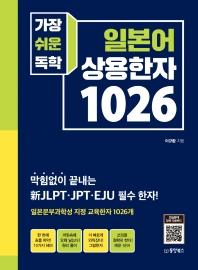 가장 쉬운 독학 일본어 상용한자 1026