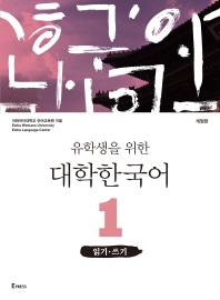 유학생을 위한 대학한국어. 1: 읽기 쓰기