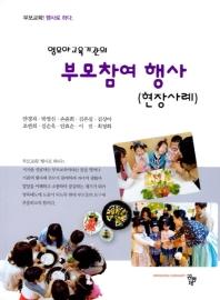 영유아 교육기관의 부모참여 행사(현장사례)
