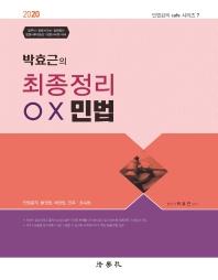 박효근의 최종정리 OX 민법(2020)