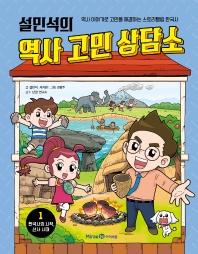 설민석의 역사 고민 상담소. 1: 한국사의 시작, 선사 시대