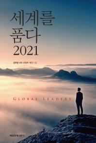 세계를 품다 2021