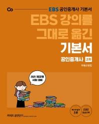 EBS 강의를 그대로 옮긴 부동산공법 기본서(공인중개사 2차)(2021)