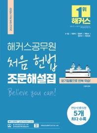 2022 해커스공무원 처음 헌법 조문해설집(신동욱)(5급 7급)