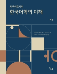 외국어로서의 한국어학의 이해