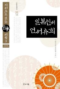 일본인의 언어유희