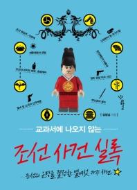 조선 사건 실록