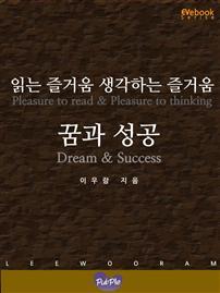 읽는 즐거움 생각하는 즐거움 - 꿈과 성공 (EVebook)