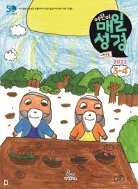 어린이 매일성경(저학년)(2021년 3월/4월호)