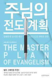 주님의 전도 계획(The Master Plan of Evangelism)