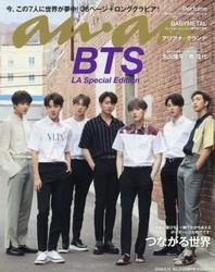 앙앙 ANAN 2019.08.15 增刊 (표지:BTS) 스페셜판