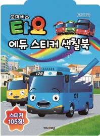 꼬마버스 타요 에듀 스티커 색칠북(스티커 105장!)